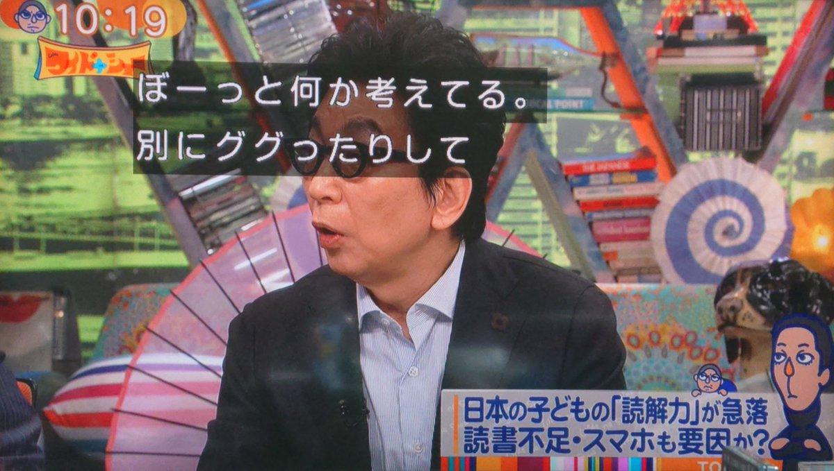 力 読解 ワイド ショー ナ