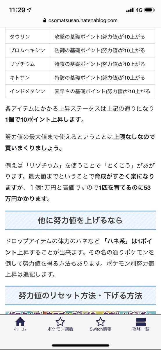 ポケモン キトサン