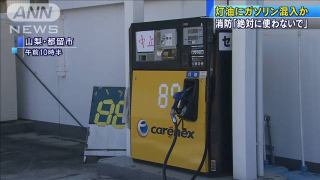 【危険】山梨県都留市のGS、灯油にガソリン混入か 問題の灯油は11月1日から約170人に4800リットル販売されたとみられる。市と消防は「絶対に使わないように」と呼びかけている。