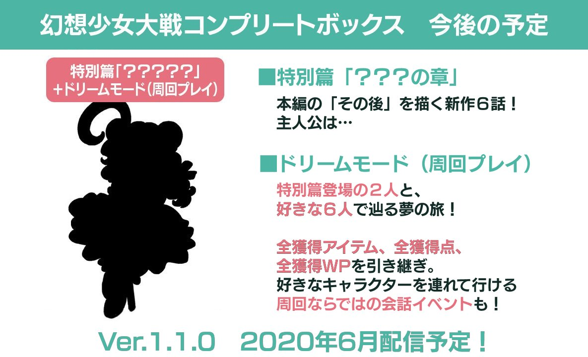 幻想 少女 大戦 コンプリート