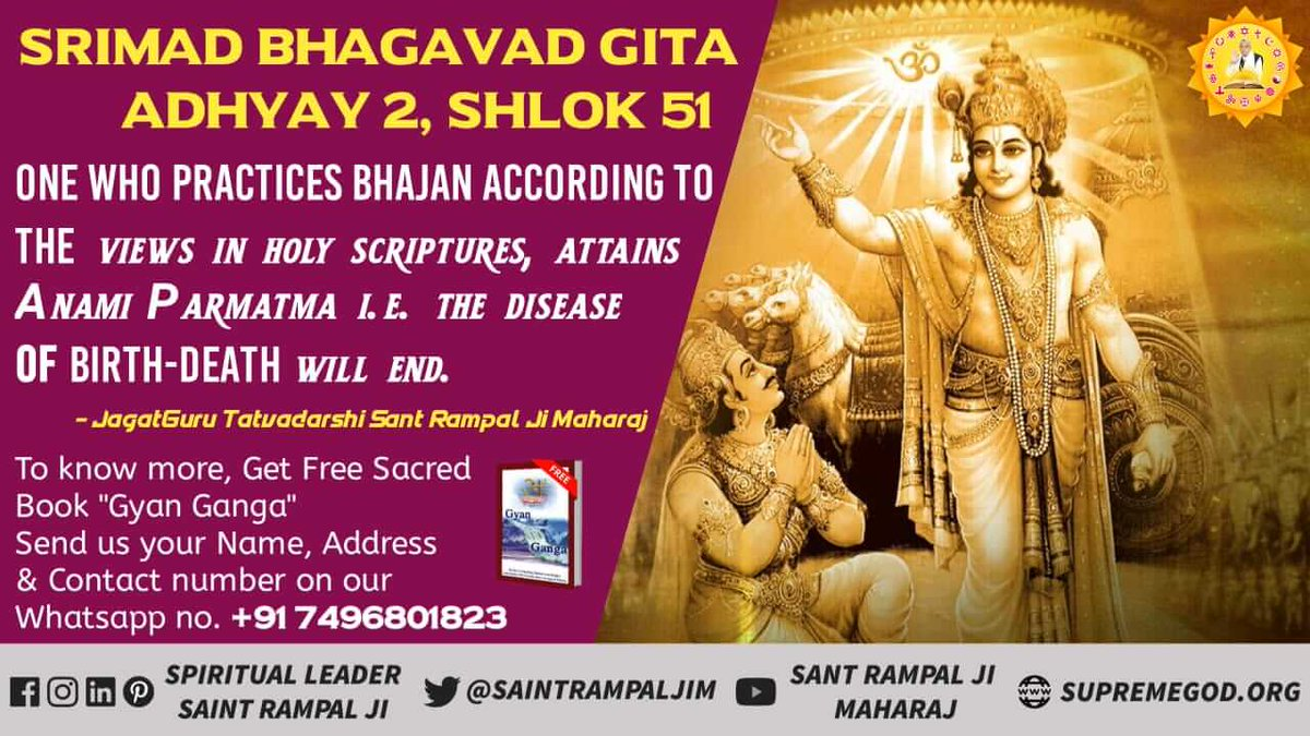 #Secrets_Of_BhagavadGita The speaker of Gita has mentioned the glory of  the Immortal God other than him in chapter 13:12. Who is that immortal God? To know more about must watch Sadhna TV 7 :30 p.m   #TuesdayThoughts <br>http://pic.twitter.com/Jy85QPJjse