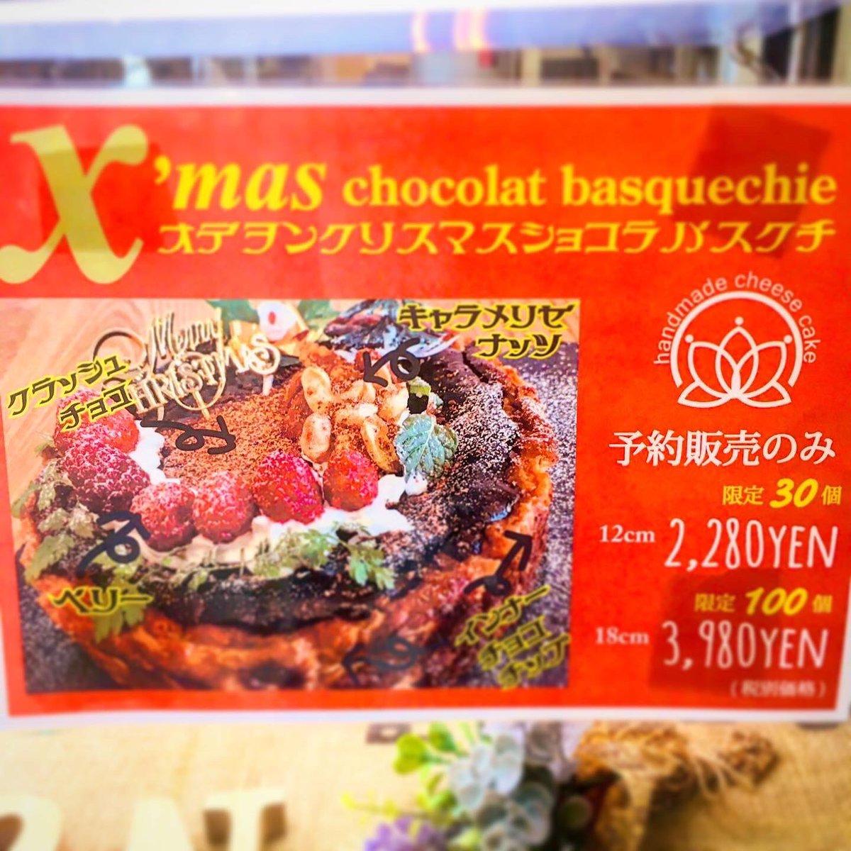 12.08(Sun)  こんにちは☺︎🧀 とっても良いお天気ですね!  本日オープンしております!  クリスマスケーキのご予約を開始しました! ショコラバージョンになったバスクチ、是非お試しください!⁽⁽٩(๑˃̶͈̀ ᗨ ˂̶͈́)۶⁾⁾ 数に限りがございますので、お早目にご予約ください❁︎ https://t.co/bwgOwMIIQl