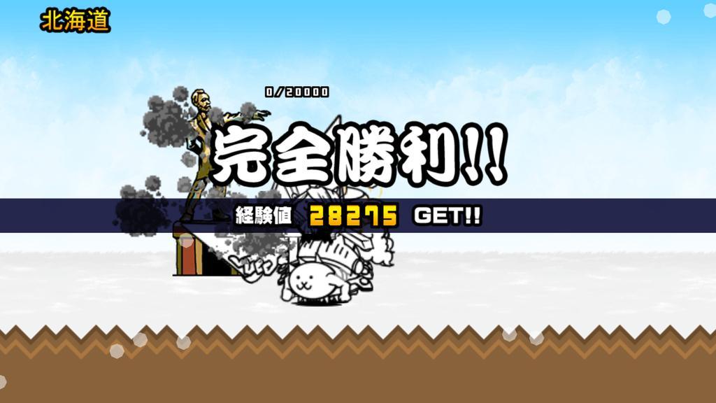 我らが「にゃんこ軍団」が北海道を侵略しました。 https://ponosgames.com/dl/index.html #nyankopic.twitter.com/sIyvTtqmdf
