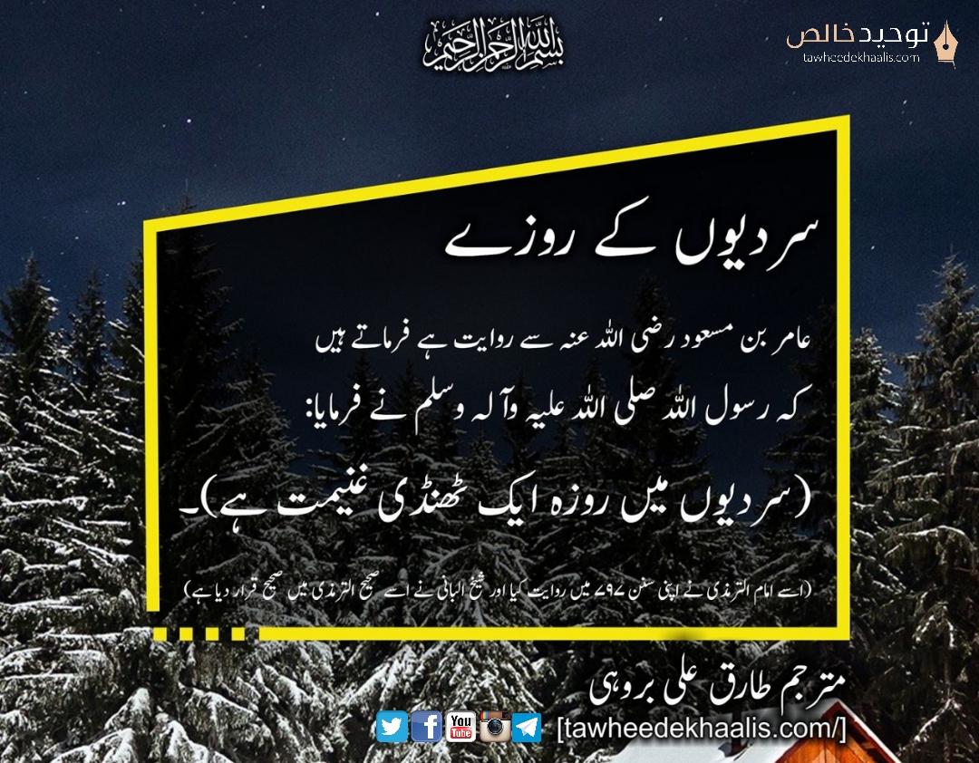 urdu hashtag on Twitter