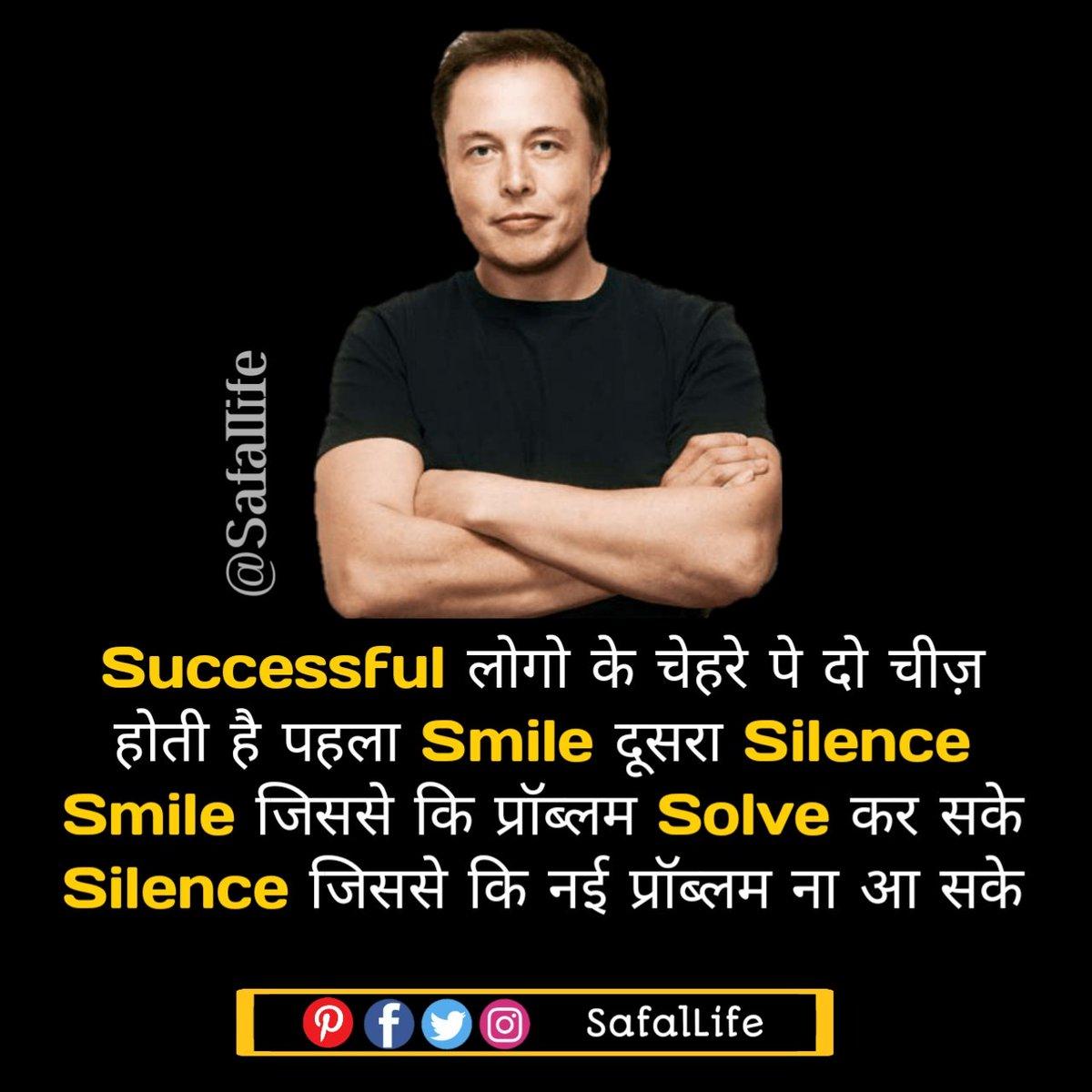 Successful लोगो के चेहरे पे दो चीज़ होती है पहला Smile और Silence Smile जिससे कि प्रॉब्लम Solve कर सको Silence जिससे कि नई प्रॉब्लम न आ सके  #safallife #motivationhindi #bussinessmind #SundayMotivationpic.twitter.com/QPu7zzNdqk