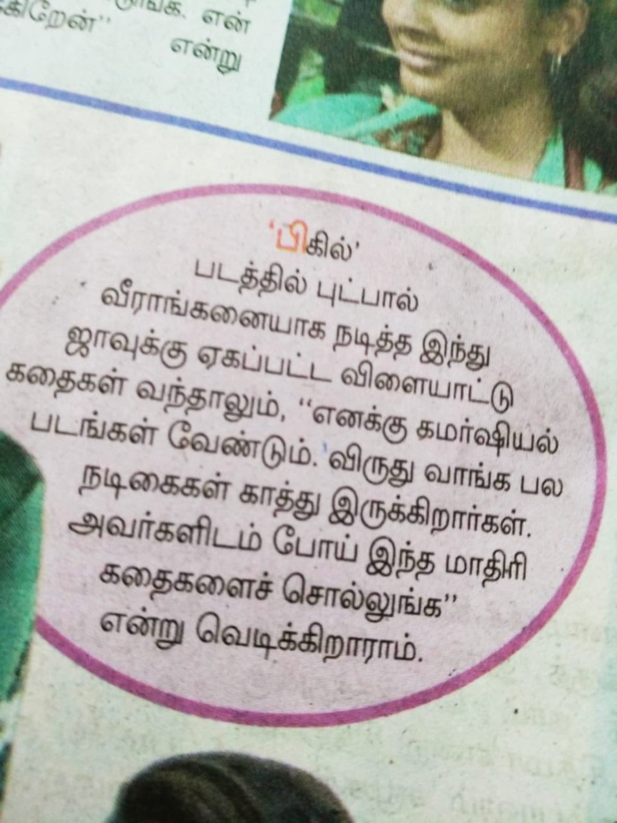Press are someone more powerful &the backbone of cinema I believe.innocent people believe as it is shown or heard.plz don't write for name sake(respectivepress)am a person who is madly in love with cinema &I would never say such nonsense what you have written.WORDS.HURTS.SOMUCH<br>http://pic.twitter.com/JulwkdBbpv