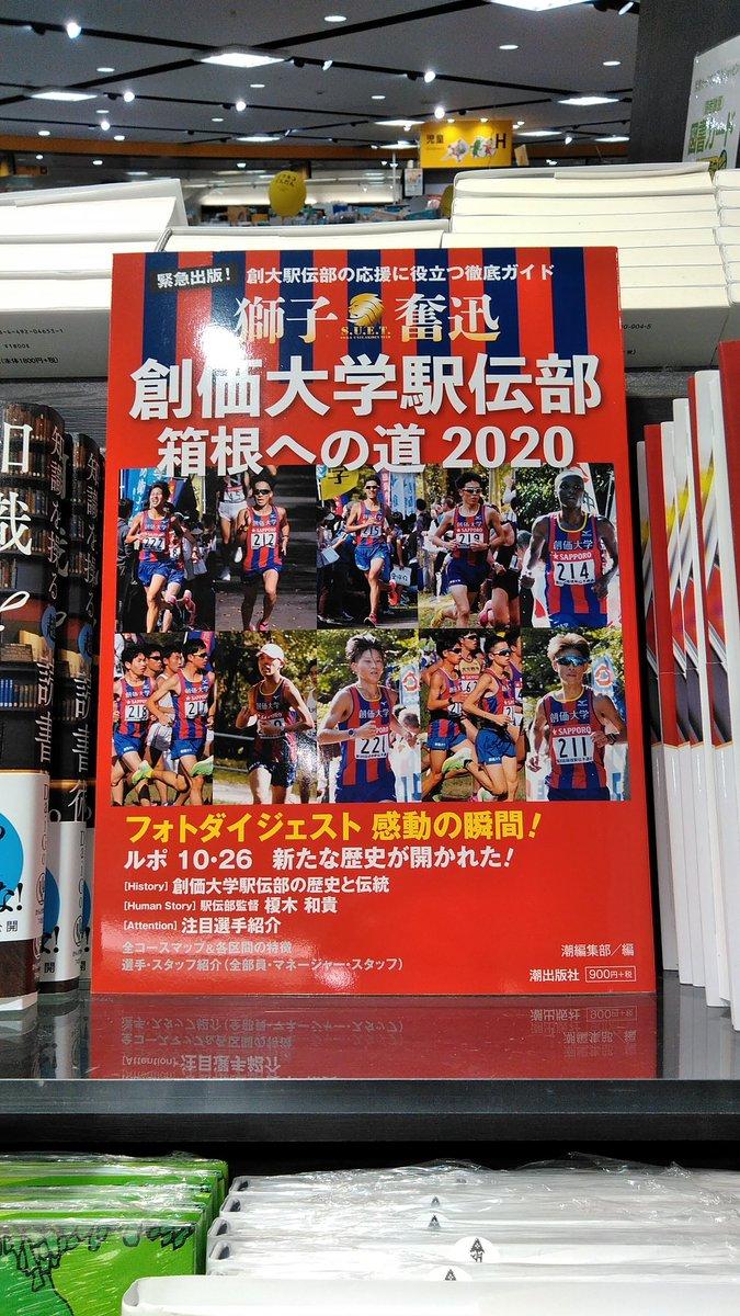 箱根 駅伝 2020 創価 大学