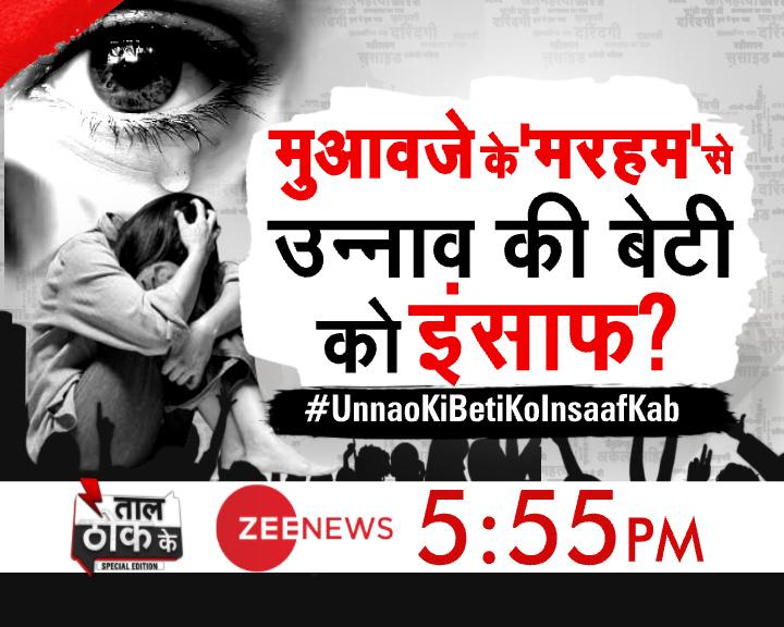 रेप पीड़ित का 'मज़ाक' कब तक उड़ाएंगे योगी के अफसर? ताल ठोक के स्पेशल एडिशन  @ZeeNews   @ 5:55 PM  @ZeeNewsHindi   #UnnaoKiBetiKoInsaafKab