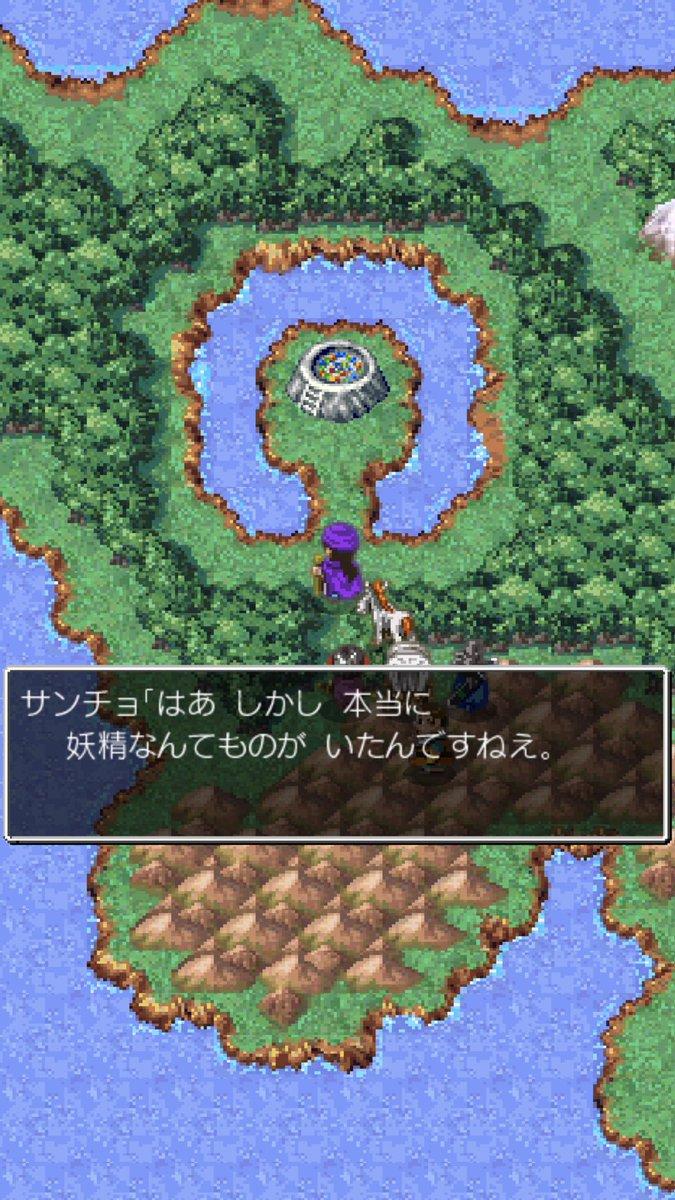 ドラクエ 5 妖精 の ホルン