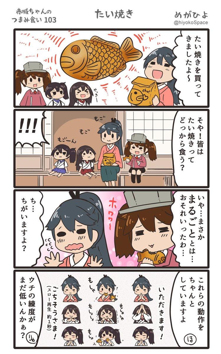 「赤城ちゃんのつまみ食い 103」 〜たい焼き〜