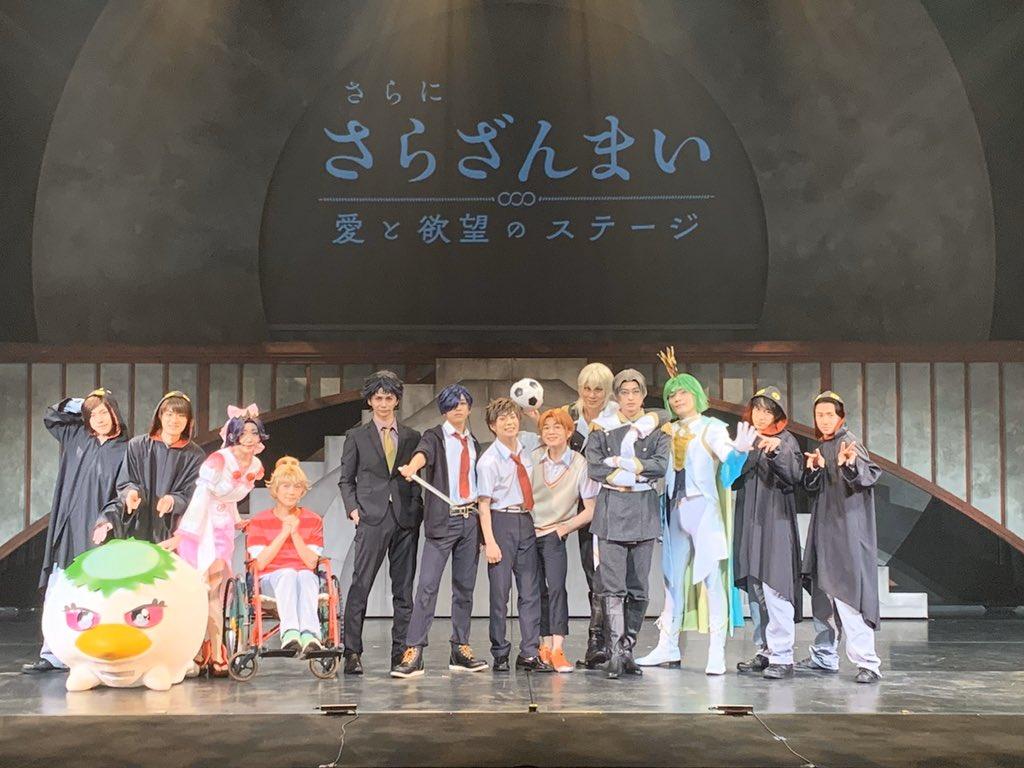 さらに「さらざんまい」〜愛と欲望のステージ〜沢山の愛をありがとうございました!!