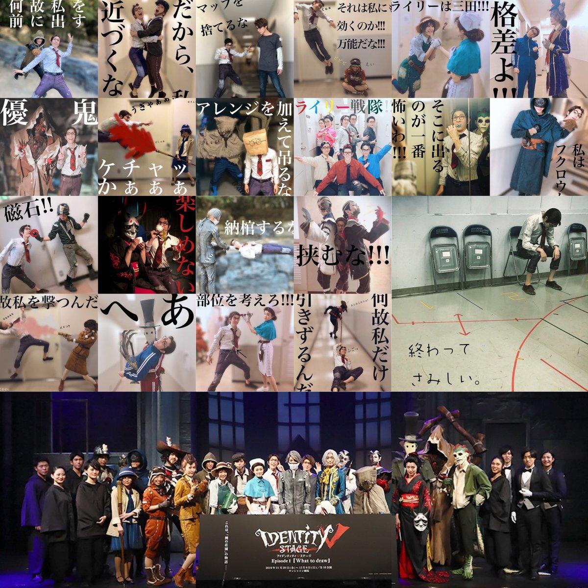 そして。田中ライリーの日記、全て解放だ!!毎日毎日、みんなありがとう。沢山のいいねやリツイートも嬉しかったです。本当にありがとうございました!!#第五人格#第五舞台#田中ライリーの日記総集編