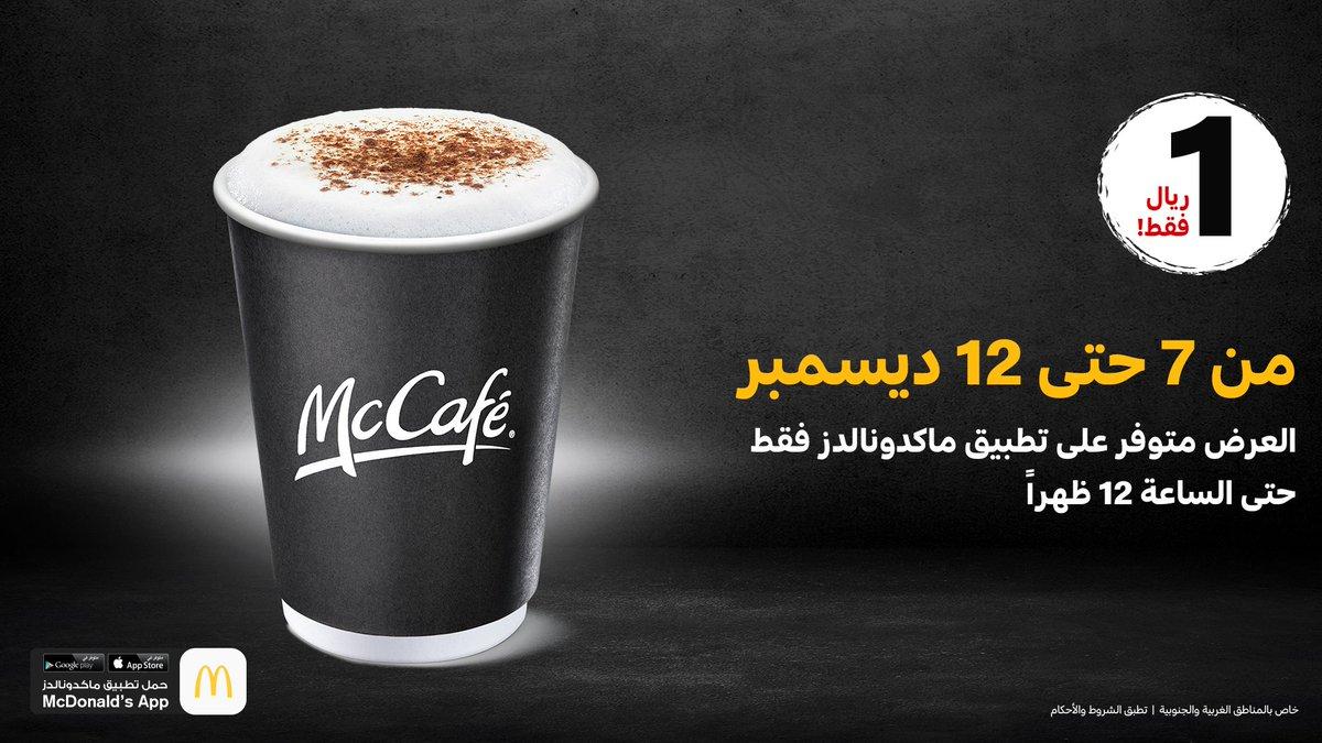 ماكدونالدز السعودية الوسطى والشرقية والشمالية Sur Twitter صحصح معانا بريال نور نا واستمتع بألذ قهوة العرض من 7 إلى 12 ديسمبر وحتى الساعة 12 ظهرا حم ل تطبيق ماكدونالدز واستفيد
