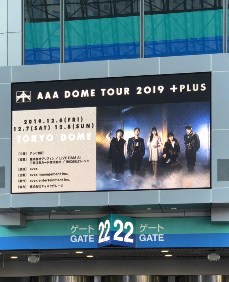 AAAの東京ドーム行ってきました!やっぱかっちょえー!!AAA!みんなお疲れ様!あとは福岡!頑張って👍👍👍#AAADOMETOUR2019PLUS