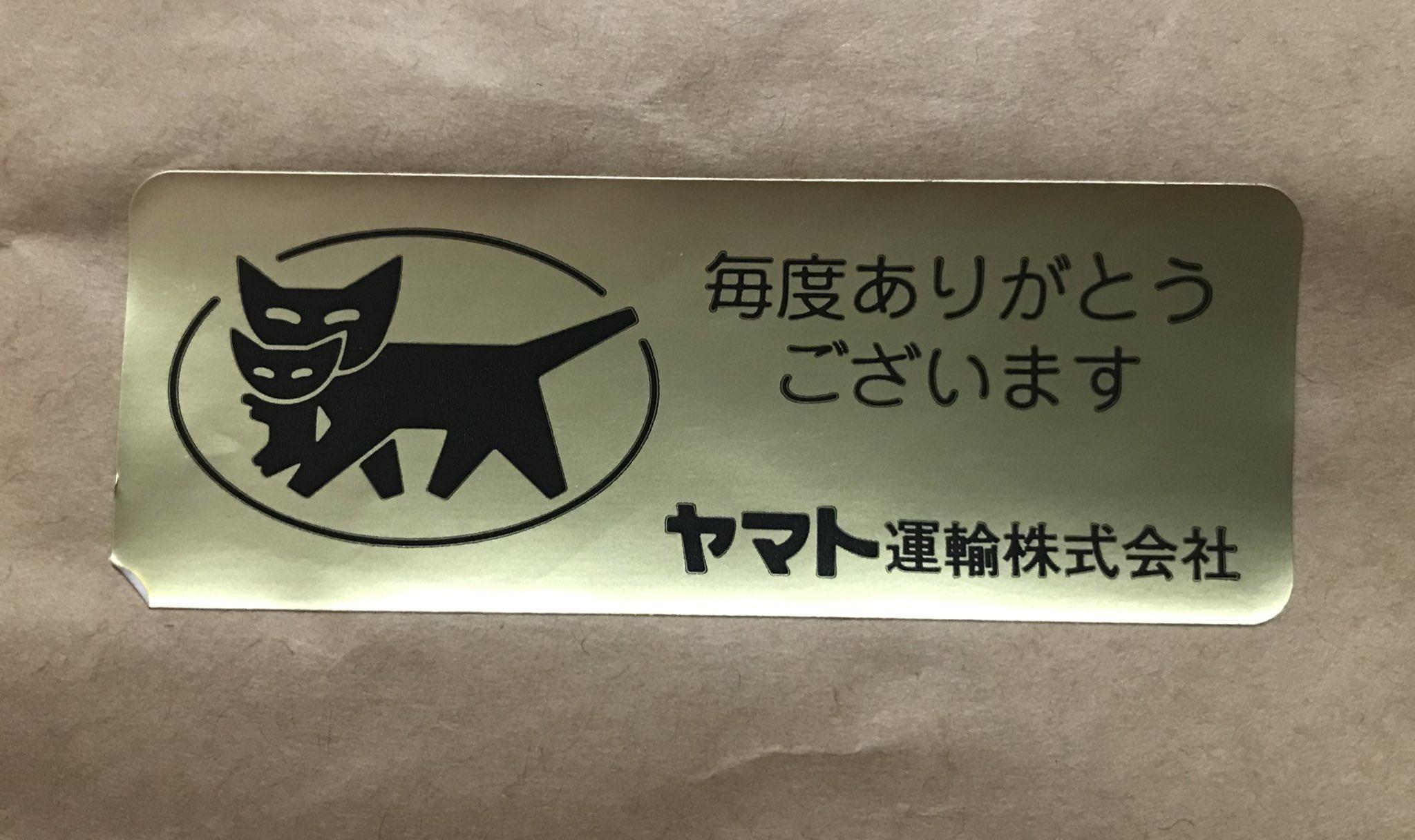 この黒猫の金のシールが貼ってある荷物はヤベェ荷物で持ち出しにハンコが必要だったり上に荷物置けないとかでとくに気をつけなきゃならねぇんですよ…と黒猫のお兄さんがいかにもなヤベェ説明とともに持ってきてくれた荷物、推しの複製原画だった。
