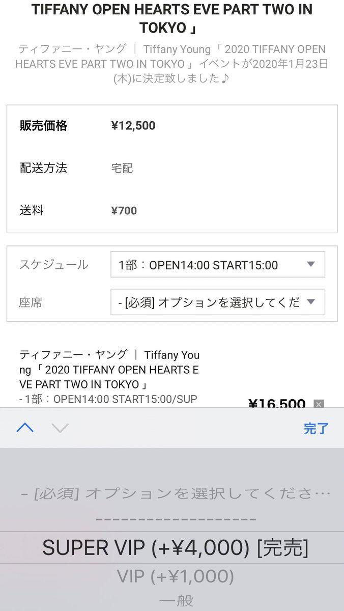 ラスプレゼントのサイト内にてクレジットカードで決済可能なページが公開されました!🔼上のご案内にある通りスーパーVIPは完売ですのでVIPか一般チケットのみの販売となるようです。