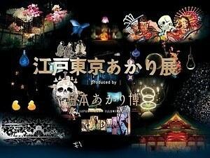 "Tumblr(Photo)Updates   「江戸東京あかり展」東京で、光に照らされた「青森ねぶた」と""会話""する体感型展示  https://ift.tt/36fu15mpic.twitter.com/uffPXwU1GC"