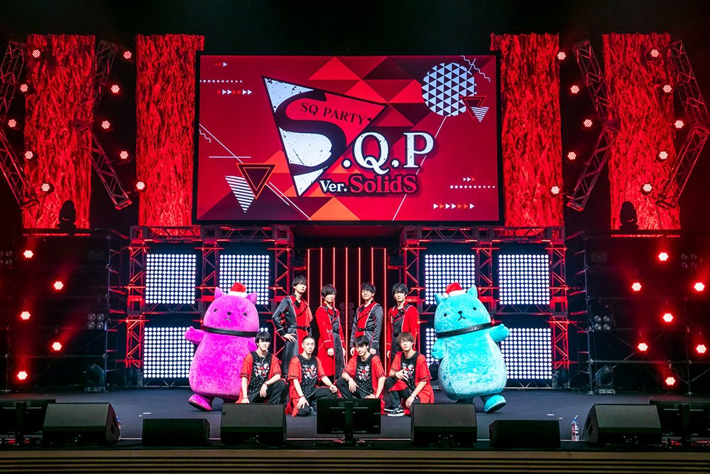 ☆「S.Q.P Ver.SolidS」公演終了しました☆ご来場のみなさま、ライブビューイング会場のみなさまありがとうございました!SolidSらしく熱く激しく盛り上がった初の単独イベント、お楽しみいただけましたでしょうか。これからもますますソリ上がっていくSolidSを応援よろしくお願いします!#そりぱ