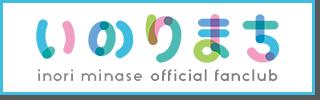☆「まちの回覧板」更新!「水瀬いのり LIVE TOUR 2020」会員先行優先予約につきましてチケットの受付は【2月中旬】予定です!詳細はファンクラブページにてご案内いたします♪(スタッフ)#水瀬いのり #いのりまち