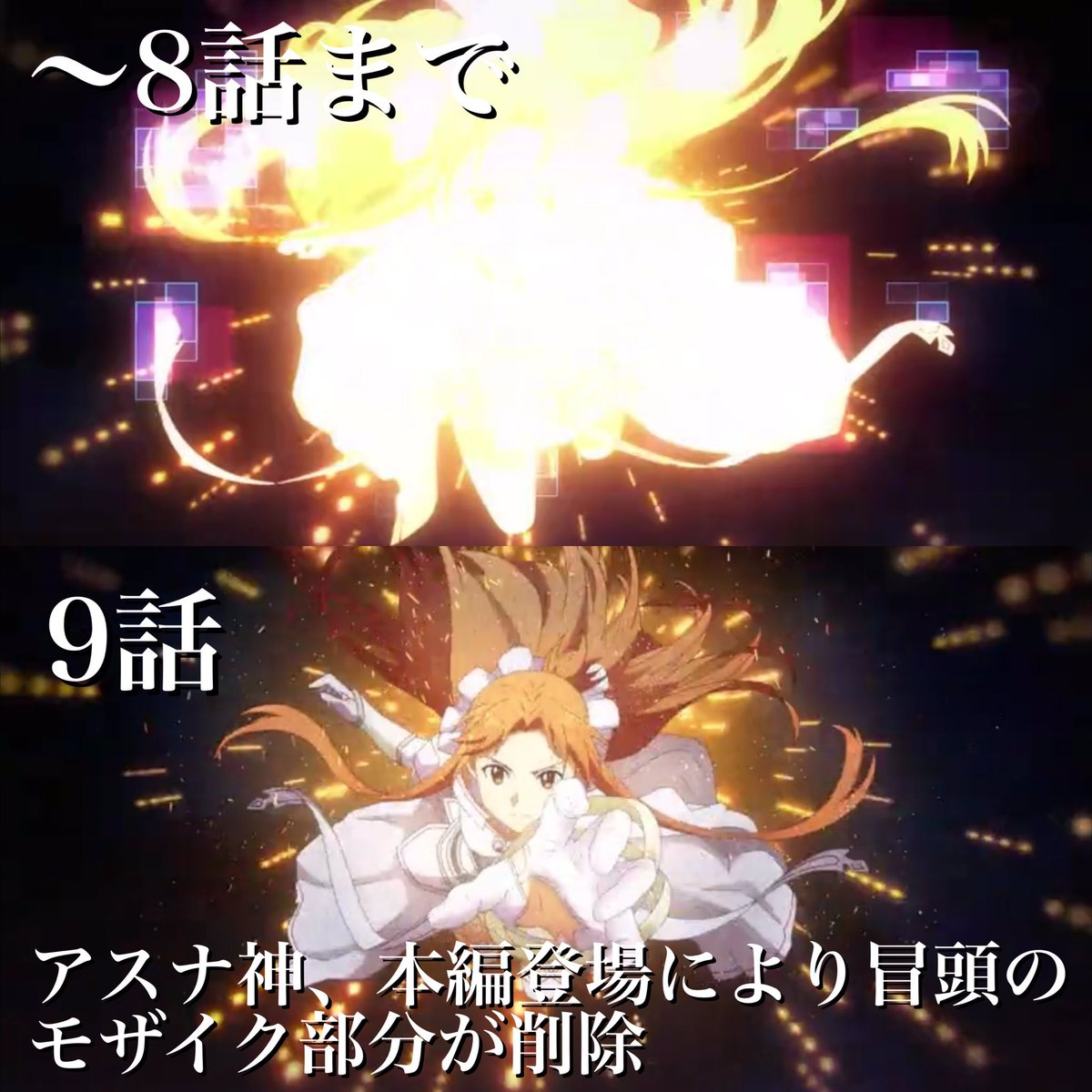 SAO3期最新OP映像の相違点まとめました製作陣の皆様一生ついて行きます#sao_anime
