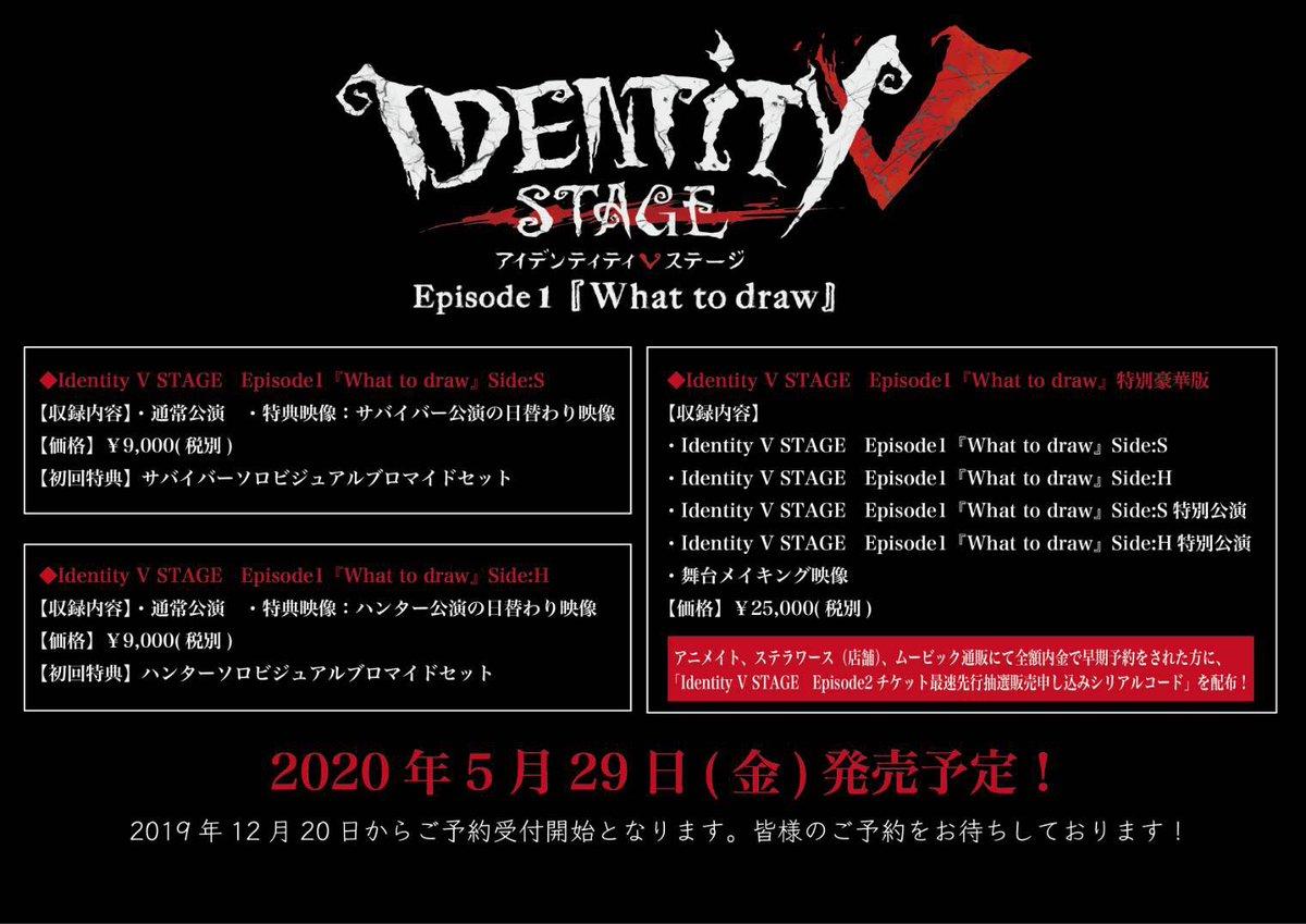 本日発表になりました、【Identity V STAGE Episode1 『What to draw』】のBlu-ray詳細発表です!!2019年12月20日予約開始、2020年5月29日発売予定です。特別豪華版は本当に特別豪華です!#第五人格#第五舞台