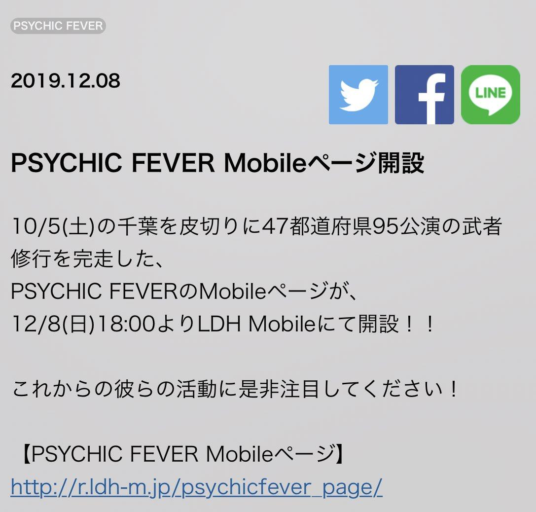 PSYCHIC FEVERのMobileページがLDH Mobileにて開設された為from EXILE TRIBEではないのか?と質問がありました...現在 株式会社LDH JAPANはPSYCHIC FEVERで商標登録しています。(出願日 2019/02/13)