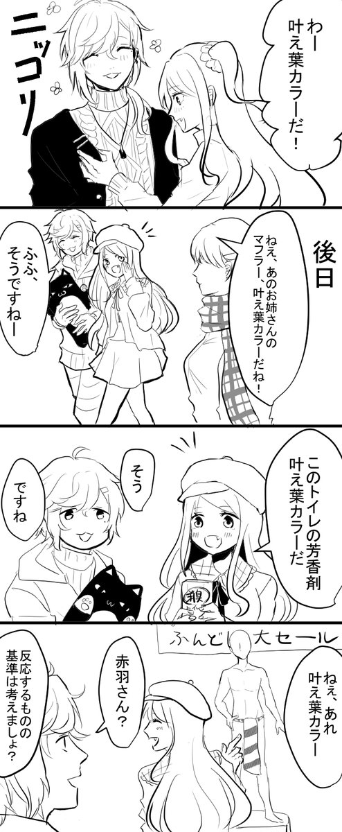 叶え葉TT~