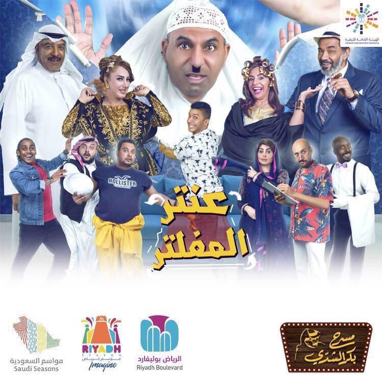 مسرحية طارق العلي 2019