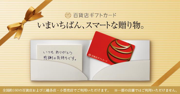 抽選で百貨店共通商品券または百貨店ギフトカード5,000円分を各5名様にプレゼントの『百貨店友の会キャンペーン』、いいな。