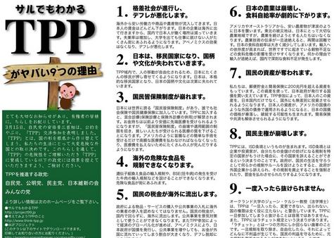 【参加・拡散を<(_ _)>】 TPP実行のためどの法律がどう変えられているか報道なし! #日米FTA 第一段階廃止!第2段階交渉阻止! #RCEP も #日中韓FTA も反対!action プラカ鳴り物歓迎でも手ぶらも歓迎   9(月) 5時半~ 外務省前 中継  @kenbanranma ♪ #新自由主義を拒否する!