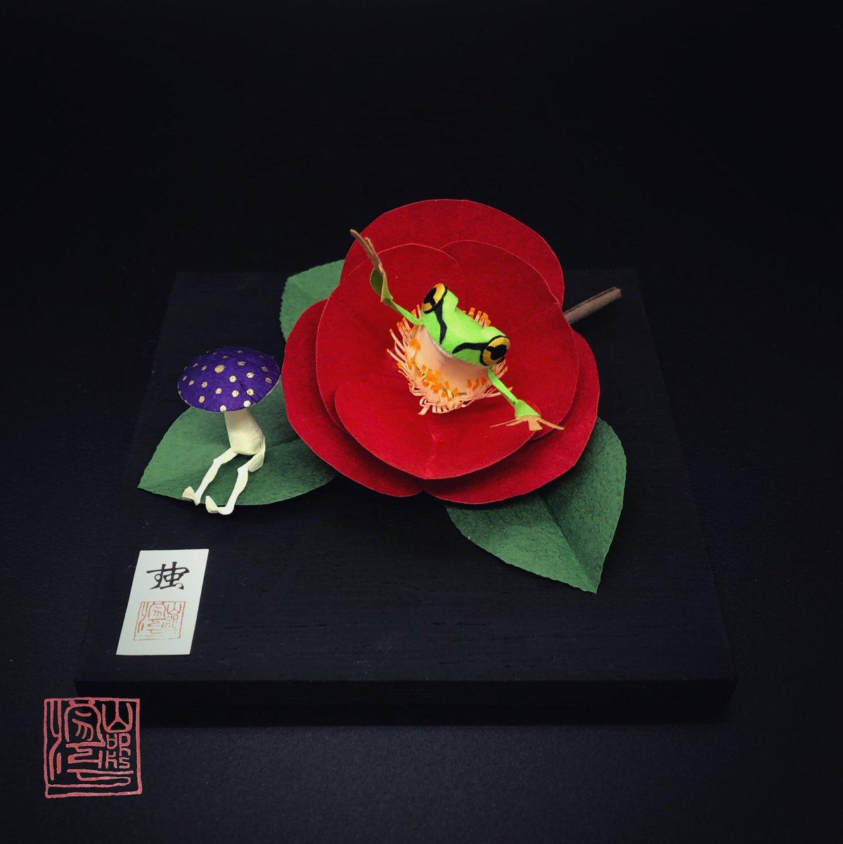 椿の花の中でじっとしてるカエル見かけると幸せだけど……じっとしていないカエルを作りました!12/10 ~ お茶の水 おりがみ会館#切り折り紙の世界展 で展示しますぞ!