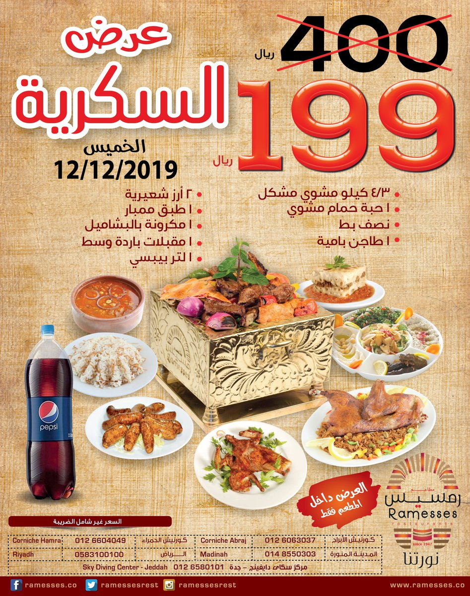 مطاعم رمسيس On Twitter عرض الاسبوع من مطاعم رمسيس خصم 50 على عرض السكرية من مطاعم رمسيس مكون من أصناف من ألذ وأشهي أنواع الأكلات المصرية فقط بـ 199 ريال بدلا من