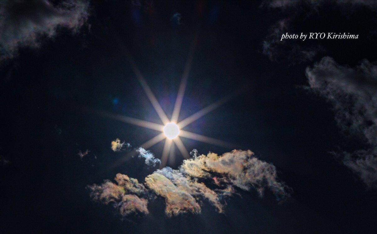 桐島   遼 on Twitter: おはようございます。  少し熱っぽい……かな? でも、頑張らないとね。  #カコソラ #彩雲 #空 #風景 #カメラ散歩 #photo #sky #nature #写真撮ってる人と繋がりたい #写真好きな人と繋がりたい #ファインダー越しの私の世界 #レンズ越しの私の世界 #キリトリセカイ #ダレカニミセタイソラ…