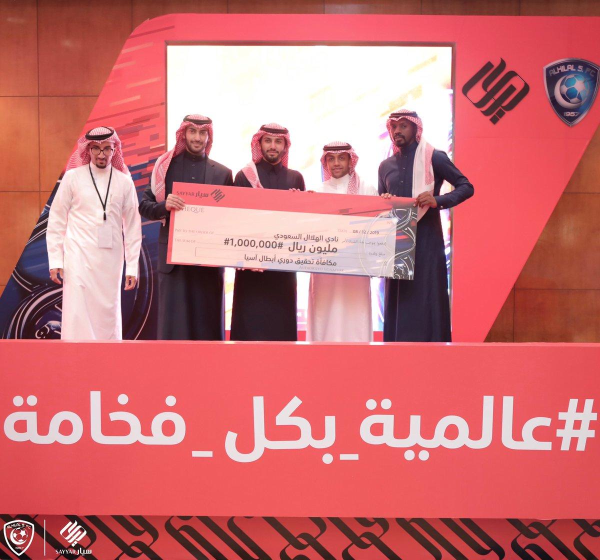 بمناسبة #عالميه_بكل_فخامه#سيار يهنئ #الهلال لحصوله على كأس دوري أبطال آسيا.. ويقدّم مليون ريال احتفاءً بالإنجاز السعودي 💚💙