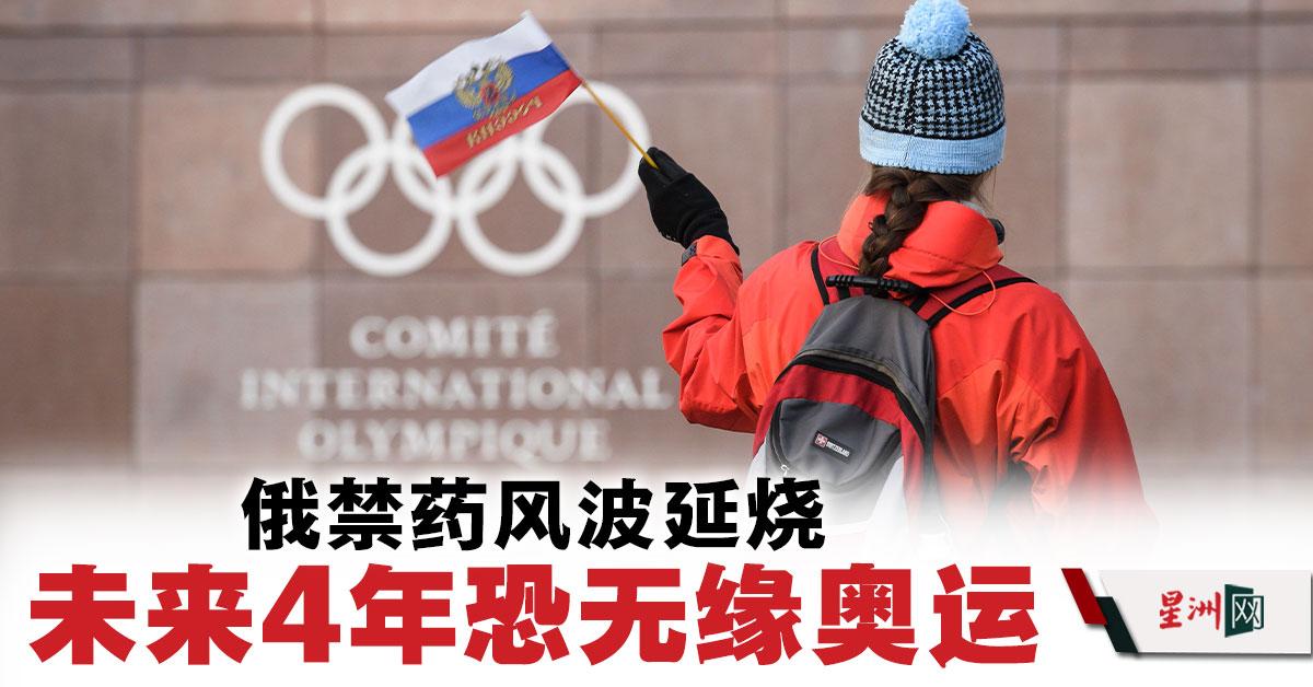 """""""禁药风波延烧 俄罗斯未来4年恐无法参加奥运""""的图片搜索结果"""""""