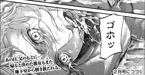 進撃の巨人ネタバレ