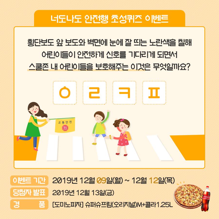 #이벤트 부산의 소확행! 안전행!  횡단보도 이용시 어린이가 안전하게 대 관련 이미지 입니다.