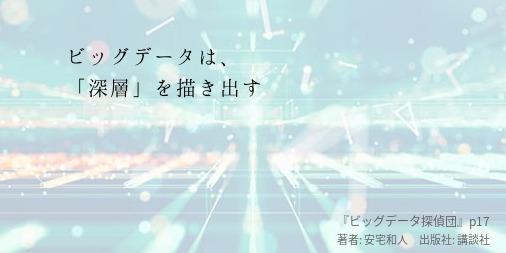 選挙の議席数予測や災害時の「隠れ避難所」の検知、新入社員や子育て中の人の関心の把握など。ビッグデータから見える日本の新事実がいま、ここに!