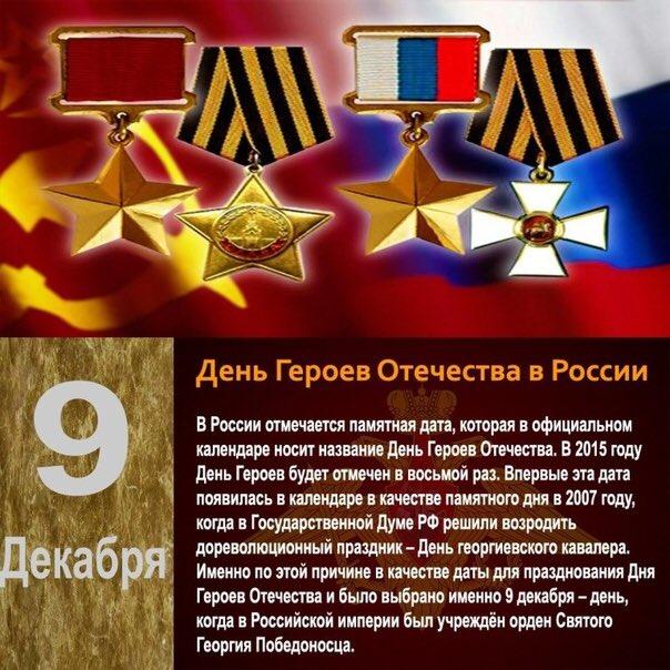 нее роду день героев отечества поздравления в картинках компаний юлмарт