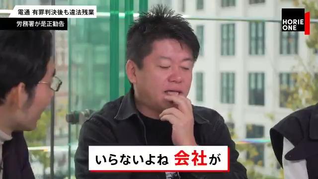 🎥本日22:00〜配信HORIE ONE今回取り上げるニュースは、グーグル共同創業者の同時辞職、電通の違法残業問題、温暖化対策消極的な日本が「化石賞」受賞。堀江さんが忖度なしで解説。番組視聴▶️