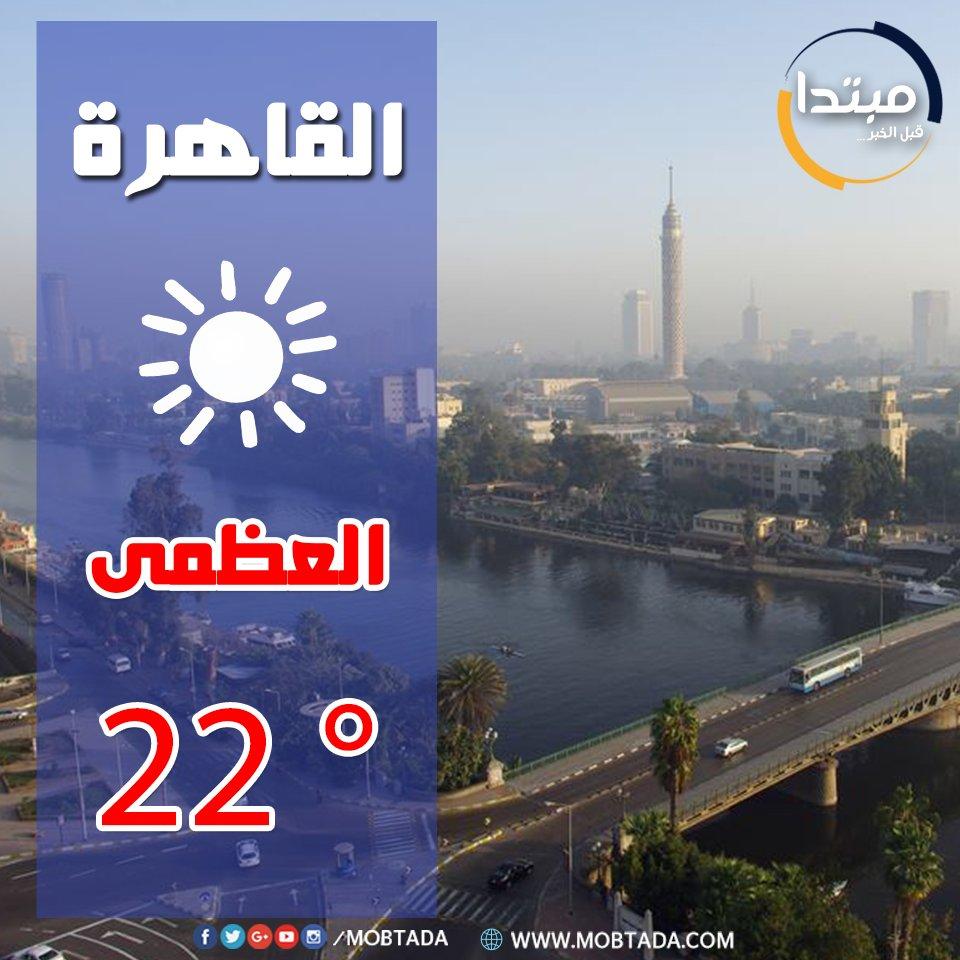 #طقس الإثنين  سقوط #أمطار على هذه المحافظات قد تمتد إلى #القاهرةhttp://bit.ly/2LQxn7p#درجات_الحرارة