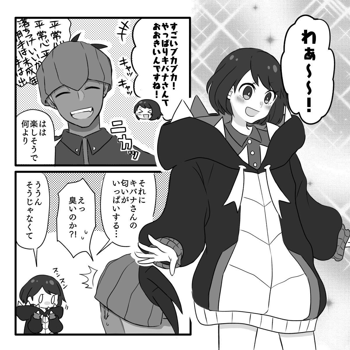 夢 キバナ ポケモン 小説