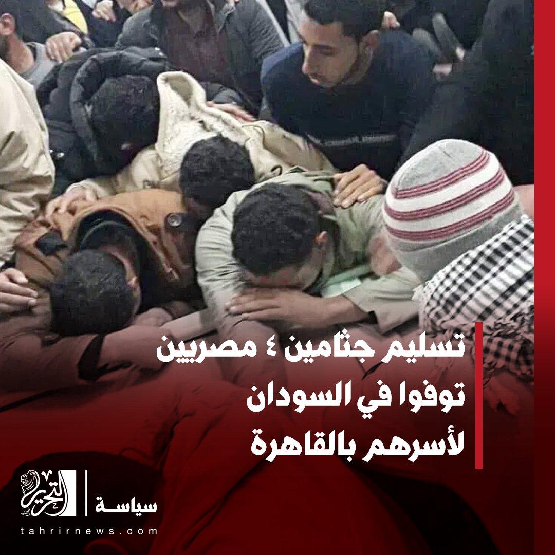#التحرير  تسليم جثامين 4 مصريين توفوا في #السودان لأسرهم بـ #القاهرةhttp://tahrirnews.com/Story/1270748