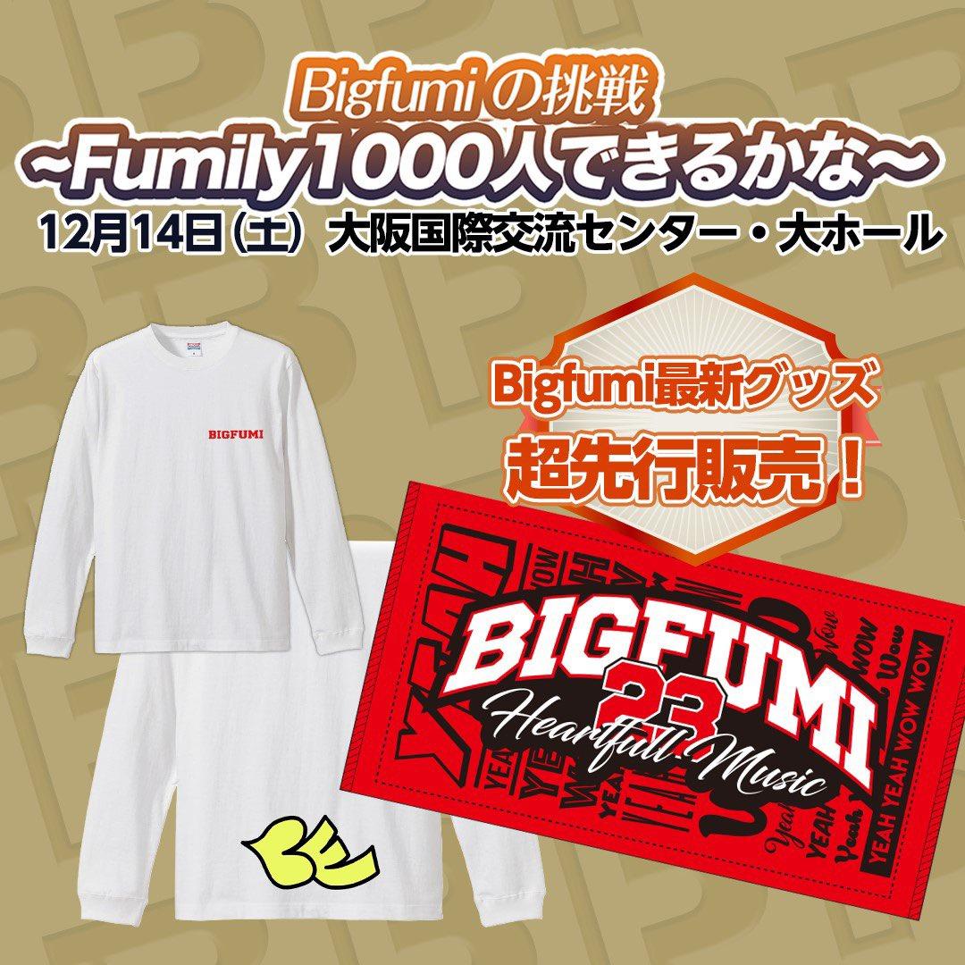 【グッズ情報】本日19時より3日間限定 超先行Bigfumi新グッズ限定発売!通常よりお安くお売りしております!商品は14日会場渡し、クレジットカード支払のみなのでご注意下さいね。#bigfumi