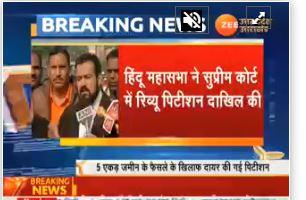 #Breaking #Ayodhya अयोध्या मामले को लेकर हिंदू महासभा ने सुप्रीम कोर्ट में दाखिल की रिव्यू पीटिशनhttps://zeenews.india.com/hindi/india/up-uttarakhand…