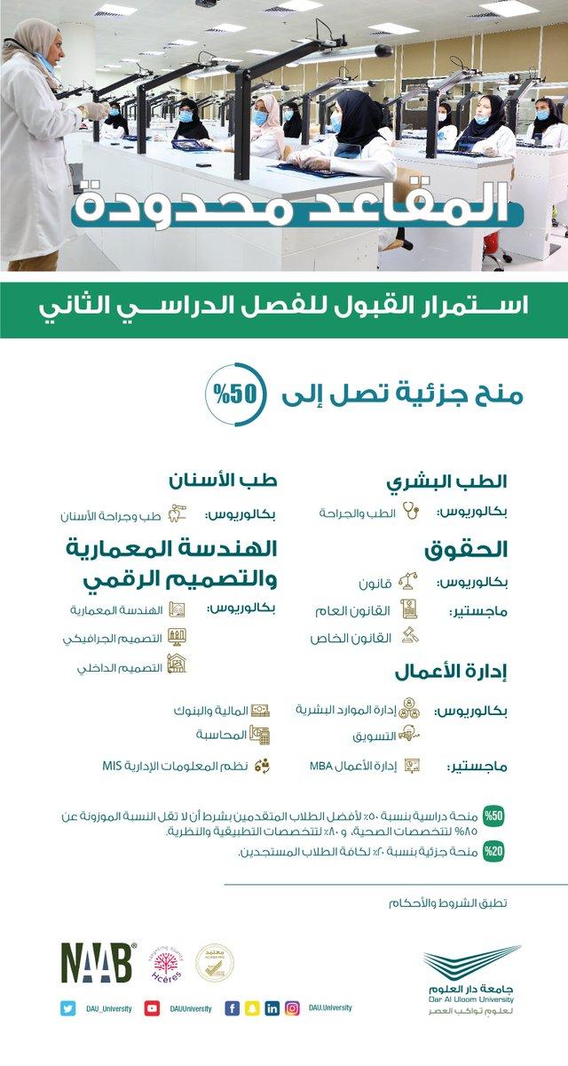 جامعة دار العلوم On Twitter منح دراسية للفصل الدراسي الثاني ٢٠٢٠