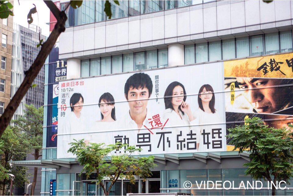 test ツイッターメディア - 台湾のケーブルテレビ局、VIDEO LANDさんの社屋😳✨  海外でも沢山の方にご覧頂き、ありがたい限りです🙏🙇♀️  #熟男還不結婚 #阿部寛 https://t.co/s2KvaEaJNP https://t.co/51kVNZAqkD