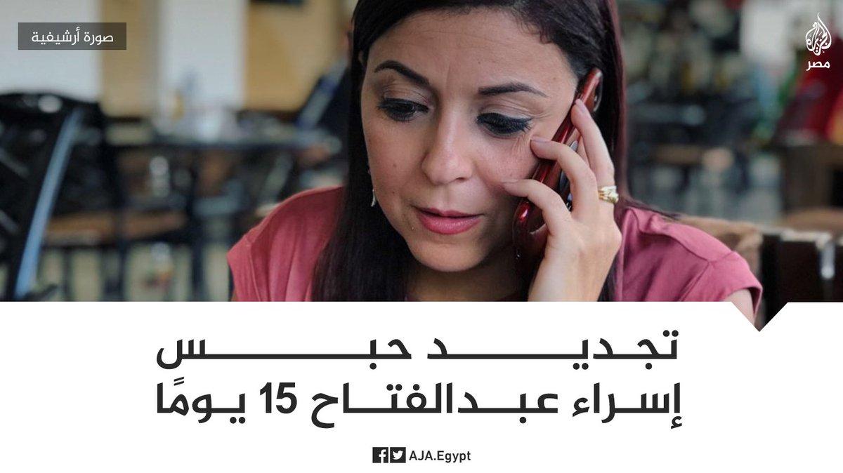 """نيابة أمن الدولة العليا في #القاهرة تقرر تجديد حبس إسراء عبدالفتاح والناشط محمد صلاح 15 يومًا بتهمة مشاركتهم جماعة """"إرهابية"""" في تحقيق أغراضها"""
