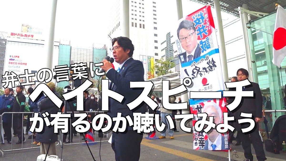 川崎 市 スピーチ ヘイト