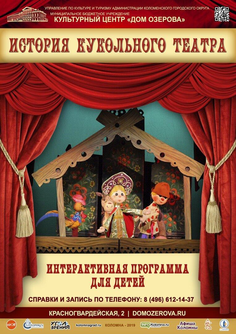 афиша к кукольному театру картинки тому она близка